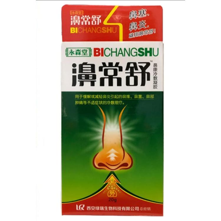 """Спрей для носа """"BiShangShu""""     Интернет-магазин bio-optomarket.ru"""