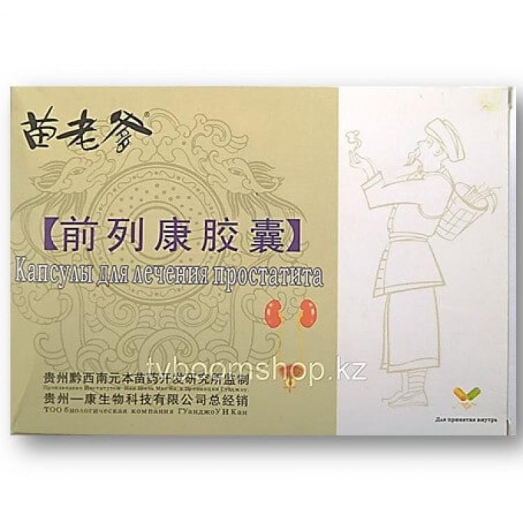 Китайский народный медицина для простатита какие лучше антибиотики от простатита